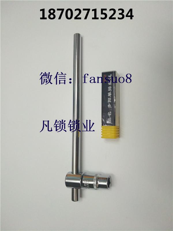 河南省周口开锁技术学校