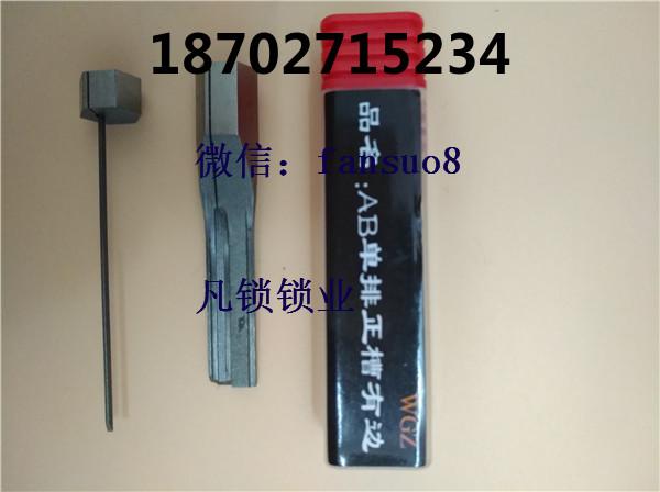 香港锡纸开锁全套工具