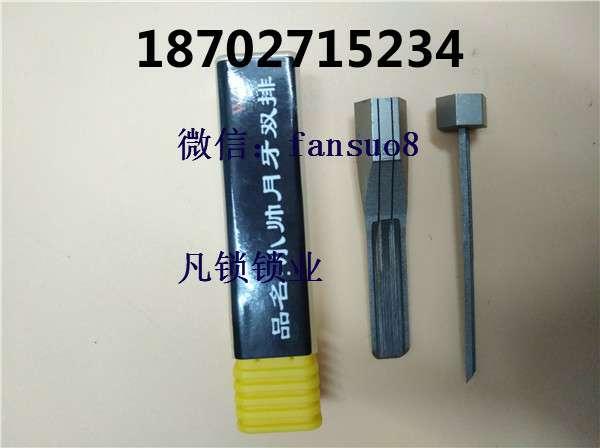锡纸ab锁工具